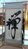 zen kaligrafi pic4